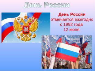 День России отмечается ежегодно с 1992 года 12 июня.