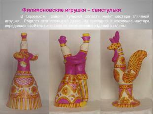 Филимоновские игрушки – свистульки В Одоевском районе Тульской области живут