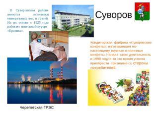 Суворов В Суворовском районе имеются источники минеральных вод и грязей. На