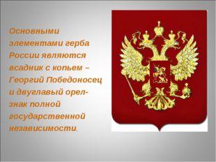 Основными элементами герба России являются всадник с копьем – Георгий Победо