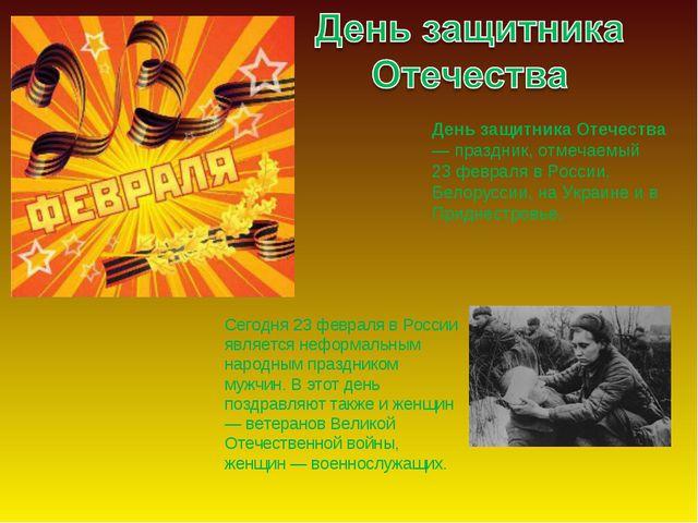 День защитника Отечества — праздник, отмечаемый 23 февраля в России, Белорусс...