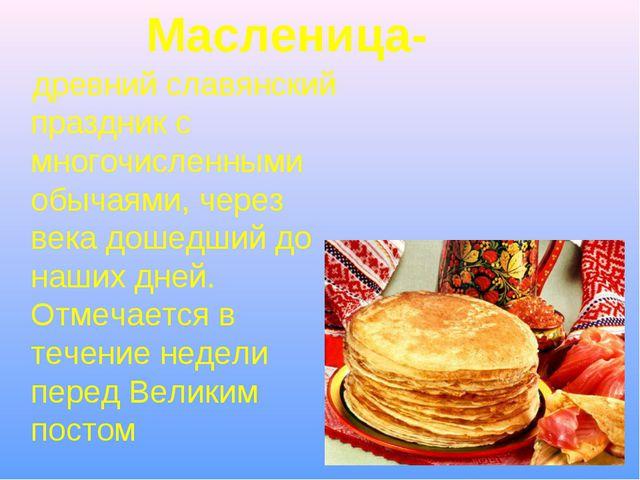 древний славянский праздник с многочисленными обычаями, через века дошедший...