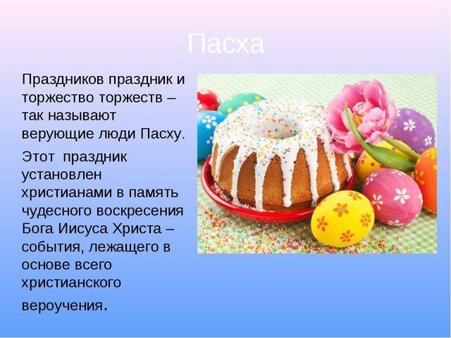 Пасха Праздников праздник и торжество торжеств – так называют верующие люди...