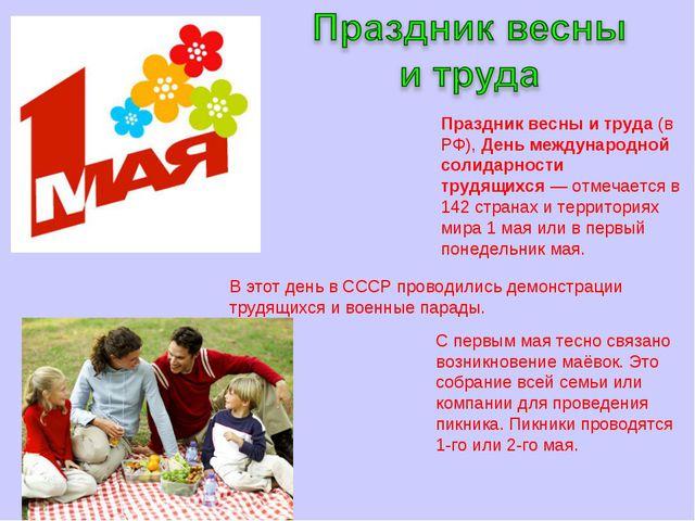 Праздник весны и труда (в РФ), День международной солидарности трудящихся— о...