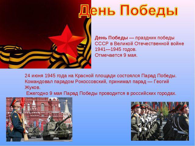 День Победы— праздник победы СССР в Великой Отечественной войне 1941—1945 го...