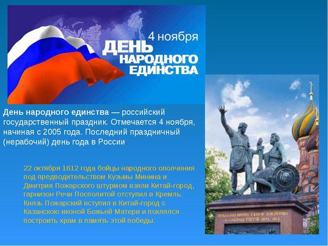 22 октября 1612года бойцы народного ополчения под предводительством Кузьмы М...