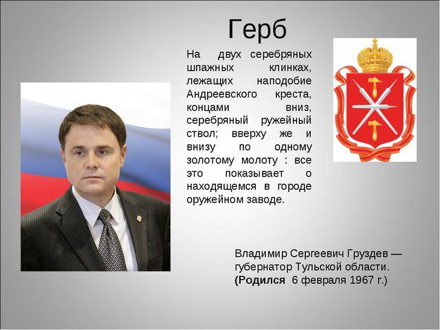 Герб Владимир Сергеевич Груздев —губернатор Тульской области. (Родился 6 фев...