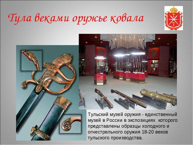 Тульский музей оружия - единственный музей в России в экспозициях которого пр...