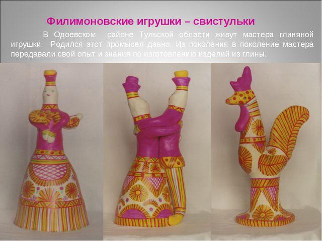 Филимоновские игрушки – свистульки В Одоевском районе Тульской области живут...