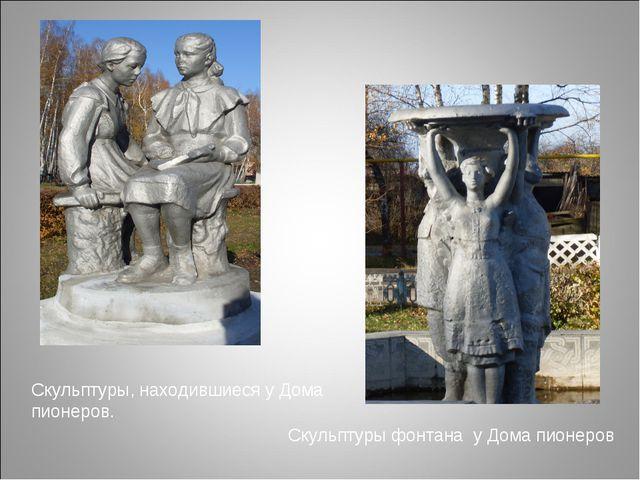 Скульптуры фонтана у Дома пионеров Скульптуры, находившиеся у Дома пионеров.