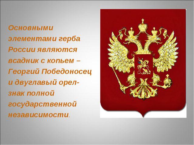 Основными элементами герба России являются всадник с копьем – Георгий Победо...