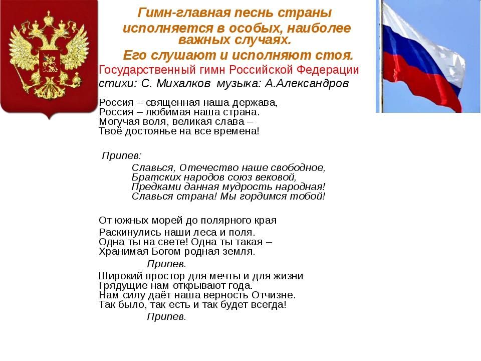 Гимн-главная песнь страны исполняется в особых, наиболее важных случаях. Его...
