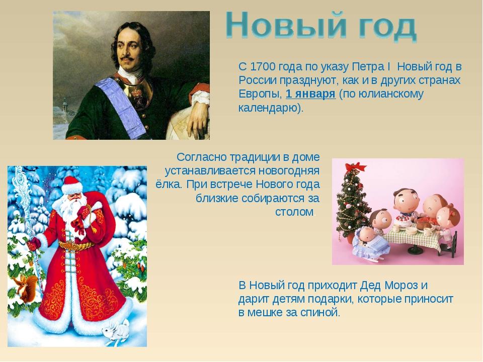 С 1700 года по указу Петра I Новый год в России празднуют, как и в других стр...