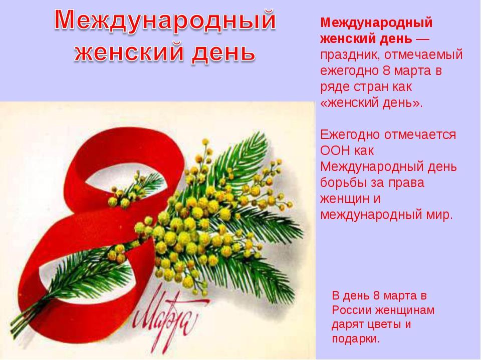 В день 8 марта в России женщинам дарят цветы и подарки. Международный женский...