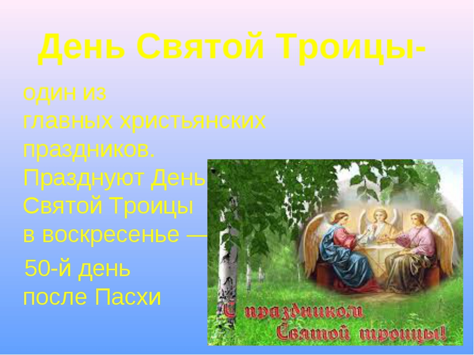 День Святой Троицы- один из главныххристьянскихпраздников. Празднуют День...