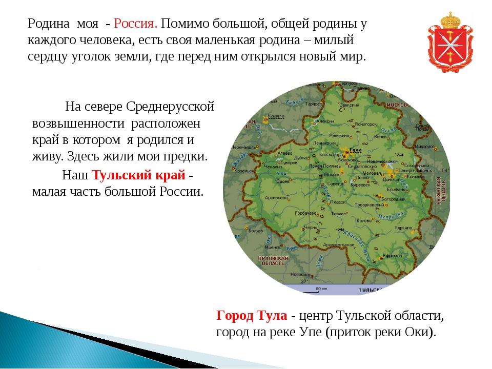 На севере Среднерусской возвышенности расположен край в котором я родился...