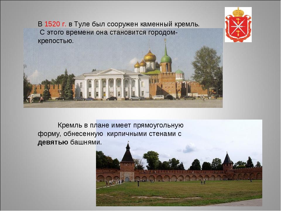 В 1520 г. в Туле был сооружен каменный кремль. С этого времени она становитс...