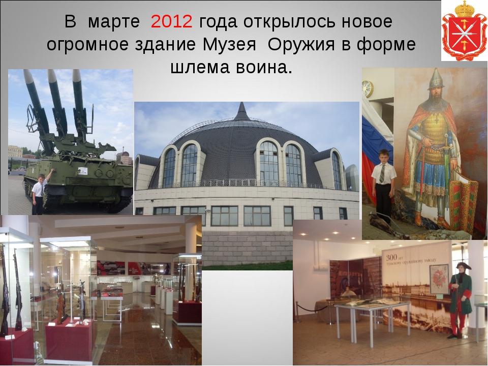 В марте 2012 года открылось новое огромное здание Музея Оружия в форме шлема...