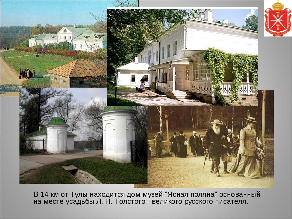 """В 14 км от Тулы находится дом-музей """"Ясная поляна"""" основанный на месте усадь..."""