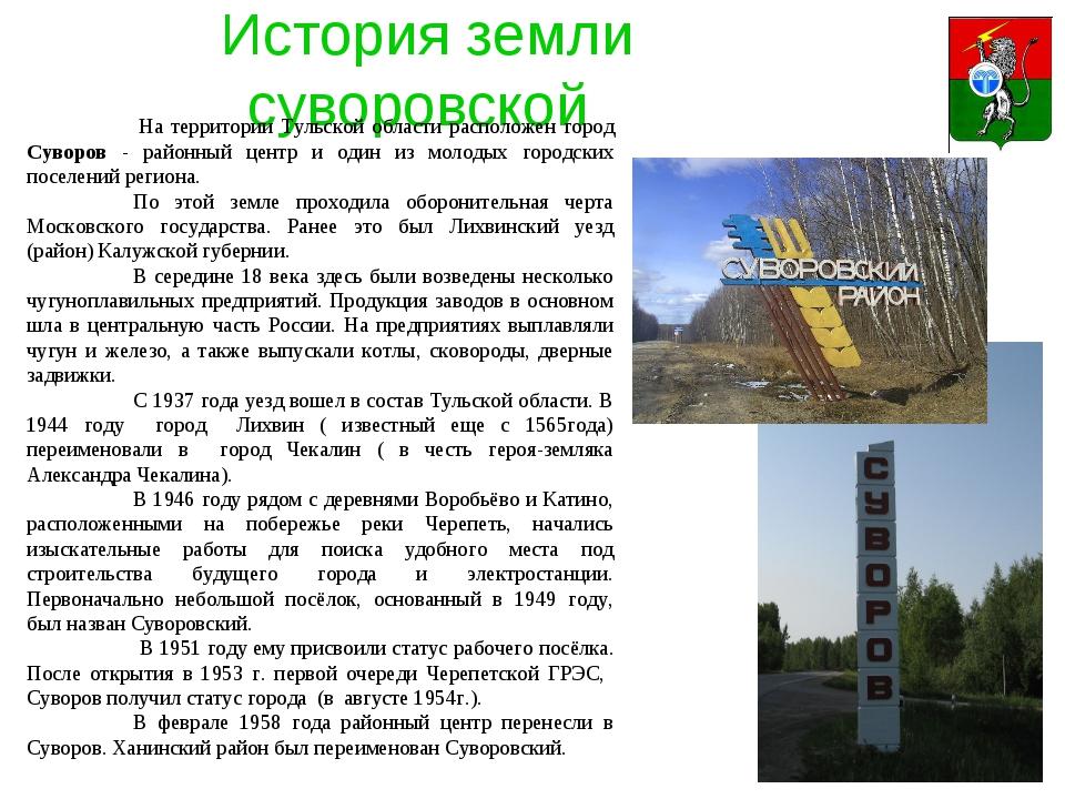 История земли суворовской На территории Тульской области расположен город Су...