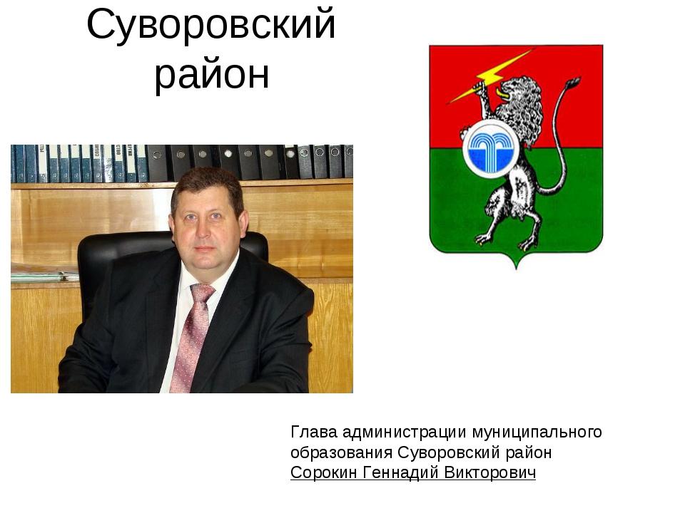 Суворовский район Глава администрации муниципального образования Суворовский...