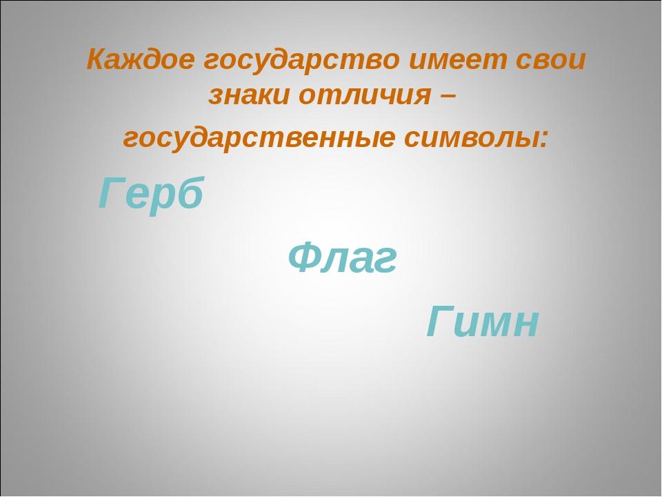 Каждое государство имеет свои знаки отличия – государственные символы: Герб Ф...