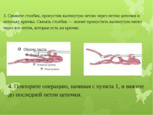 3. Свяжите столбик, пропустив вытянутую петлю через петлю цепочки и петельку