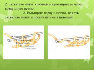 2. Захватите нитку крючком и протащите ее через воздушную петлю. 3. Вытащите