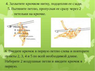 4. Захватите крючком нитку, подцепляя ее сзади. 5. Вытяните петлю, пропуская
