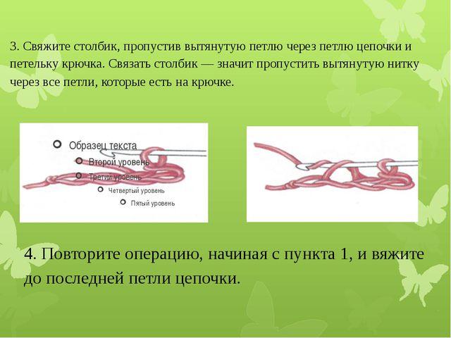 3. Свяжите столбик, пропустив вытянутую петлю через петлю цепочки и петельку...
