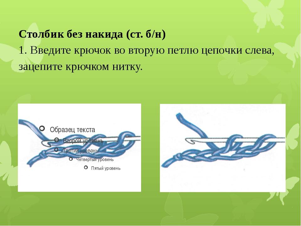 Столбик без накида (ст. б/н) 1. Введите крючок во вторую петлю цепочки слева,...