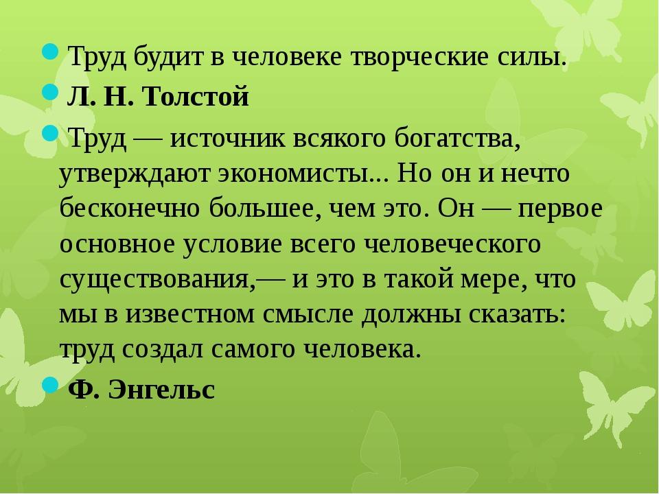 Труд будит в человеке творческие силы. Л. Н. Толстой Труд — источник всякого...
