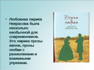 Любовная лирика Некрасова была несколько необычной для современников. Это лир