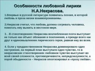 Особенности любовной лирики Н.А.Некрасова. 1.Впервые в русской литературе по
