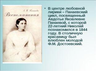 В центре любовной лирики – Панаевский цикл, посвященный Авдотье Яковлевне Пан