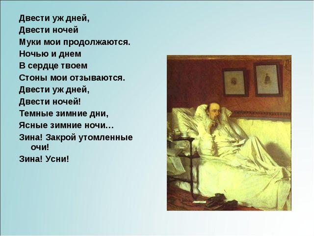Двести уж дней, Двести ночей Муки мои продолжаются. Ночью и днем В сердце тво...