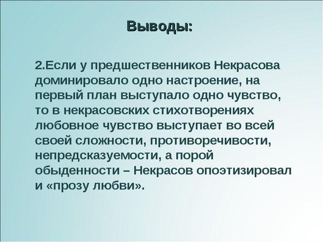 Выводы: 2.Если у предшественников Некрасова доминировало одно настроение, на...
