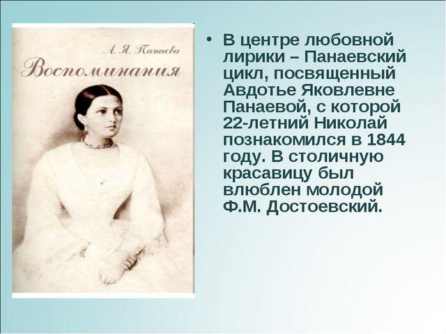 В центре любовной лирики – Панаевский цикл, посвященный Авдотье Яковлевне Пан...