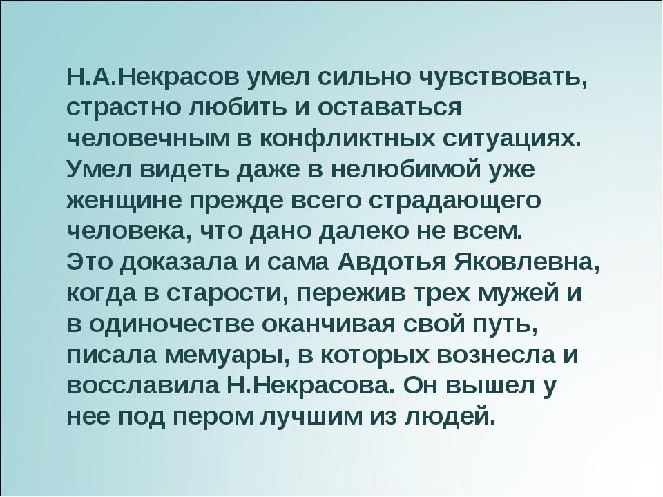 Н.А.Некрасов умел сильно чувствовать, страстно любить и оставаться человечным...