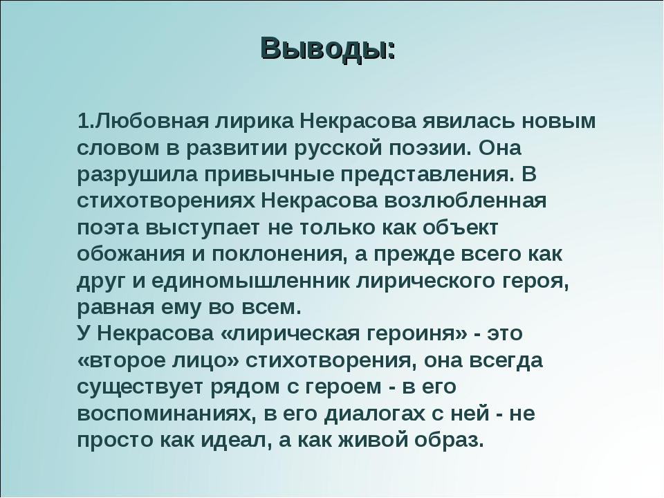 Выводы: 1.Любовная лирика Некрасова явилась новым словом в развитии русской...