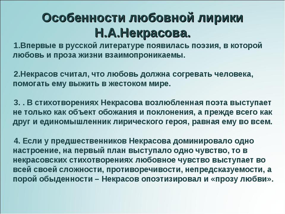 Особенности любовной лирики Н.А.Некрасова. 1.Впервые в русской литературе по...