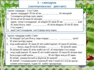 1 – тапсырма (математикалық диктант) Аралас сандарды азайту үшін: бөлімдері