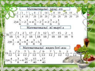 Математикалық тауық еті Математикалық жұмыртқа Математикалық жидек ботқасы