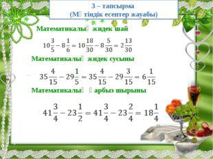 3 – тапсырма (Мәтіндік есептер жауабы) Математикалық қарбыз шырыны Математика