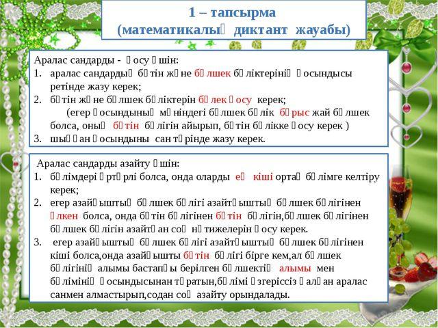 1 – тапсырма (математикалық диктант жауабы) Аралас сандарды азайту үшін: бөл...