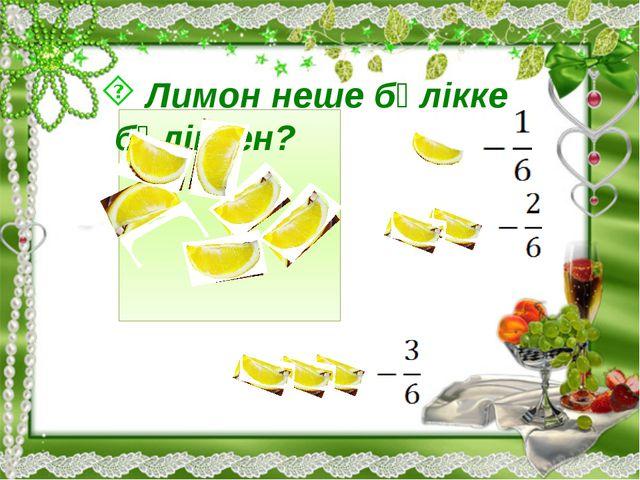 Лимон неше бөлікке бөлінген?