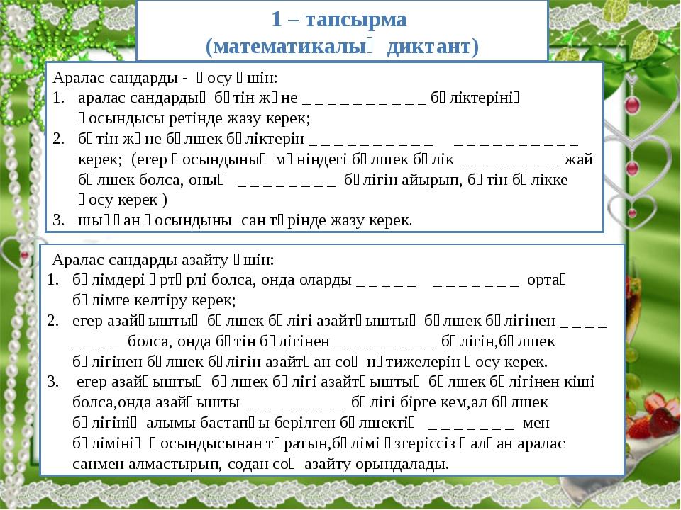 1 – тапсырма (математикалық диктант) Аралас сандарды азайту үшін: бөлімдері...