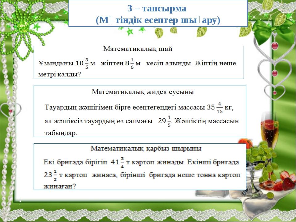 3 – тапсырма (Мәтіндік есептер шығару)