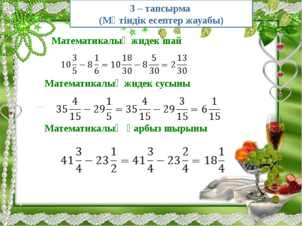 3 – тапсырма (Мәтіндік есептер жауабы) Математикалық қарбыз шырыны Математика...