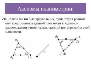 Аксиомы планиметрии: VIII. Каков бы ни был треугольник, существует равный ему